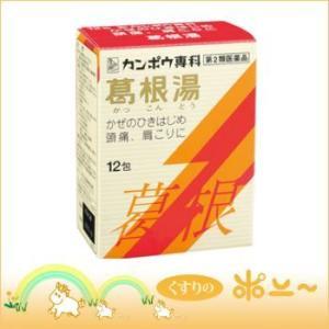 クラシエ 葛根湯エキス顆粒S 12包×10個(クラシエ薬品)(第2類医薬品)(4987045069277)(送料無料!) drug-pony
