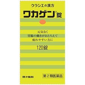 (第2類医薬品)ワカゲン錠 120錠(クラシエ薬品)(4987045108785) drug-pony