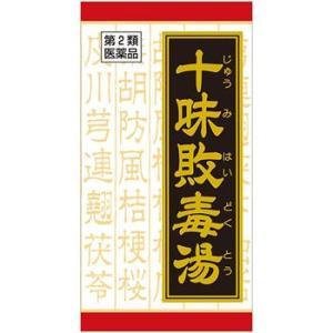 (第2類医薬品)十味敗毒湯エキス錠クラシエ 180錠(じゅうみはいどくとう)(クラシエ)(4987045109096)|drug-pony