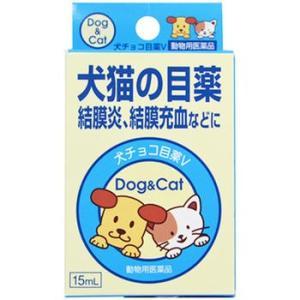 (動物用医薬品)犬チョコ目薬V (犬猫用)(内外製薬)(4975733230092)※メール便4個ま...