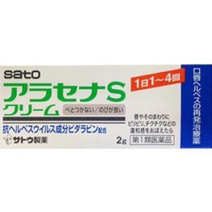 (第1類医薬品)アラセナSクリーム 2g(佐藤製薬)(4987316004068)(セルフメディケー...
