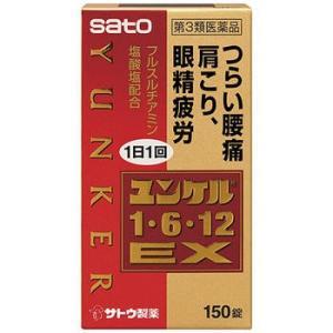 ユンケル1・6・12EX 150錠【佐藤製薬】【第3類医薬品】【4987316028996】