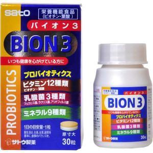 BION3(バイオン3)30粒(佐藤製薬)(4987316081854)(栄養機能食品)★|drug-pony