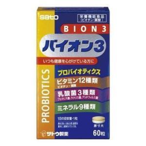 BION3(バイオン3)60粒(佐藤製薬)(4987316081861)(栄養機能食品)★|drug-pony