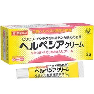 (第1類医薬品)(セルフメディケーション税制対応)ヘルペシアクリーム 2g(大正製薬)(498730...