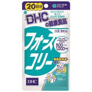 <メール便対応可能!>DHC フォースコリー 80粒 20日分【DHC】【4511413403143】【後払い・代引き不可】