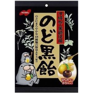 ノーベル のど黒飴 130g(ノーベル製菓)(4902124618160)