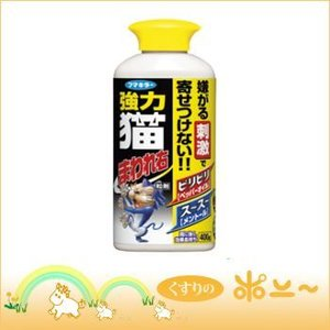 強力 猫まわれ右 粒剤 400g【フマキラー】【...の商品画像