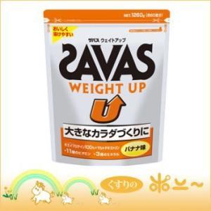 SAVAS ザバス ウェイトアップ バナナ味 1260g(明治)(4902777323923) drug-pony