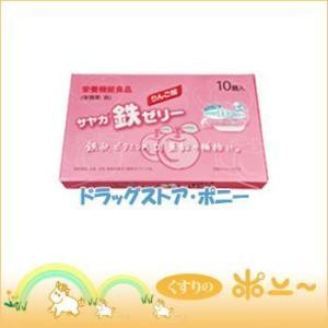 サヤカ鉄ゼリー りんご味30g×10個入り(サンプラネット)(4973877000731) drug-pony