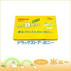 サヤカ鉄ゼリー 蜂蜜レモン味 30g×10個入(  サンプラネット)(4973877000748) drug-pony