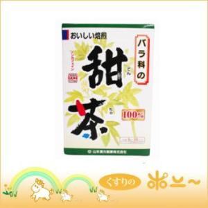 甜茶100% 3g×20包(山本漢方製薬)(4979654023757)
