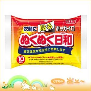 ホッカイロ ぬくぬく日和  貼るタイプ 10個入(興和)(4987067829606)