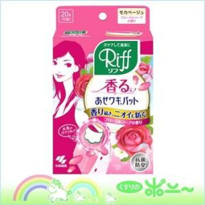香るあせワキパット Riff(リフ) モカベージュ フレグランスソープの香り 10組(20枚)(小林製薬)(4987072029534)|drug-pony