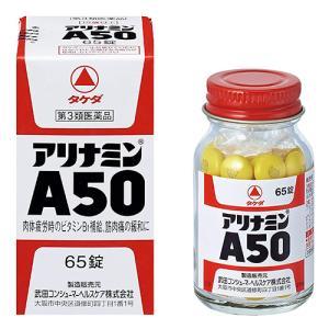 アリナミンA50 65錠(武田薬品)(第3類医薬品)(4987123145220)