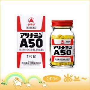 アリナミンA50 170錠(武田薬品)(第3類医薬品)(4987123145237)