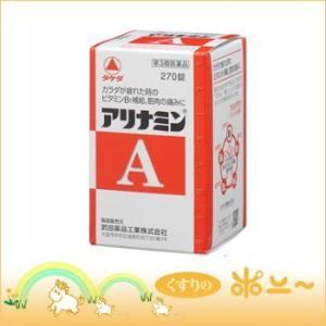 (送料無料!)アリナミンA 270錠(タケダ)(第3類医薬品)(4987123145398)