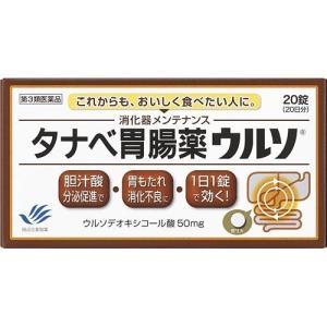 タナベ胃腸薬ウルソ 20錠(田辺三菱製薬)(第3類医薬品)(4987128264605) drug-pony