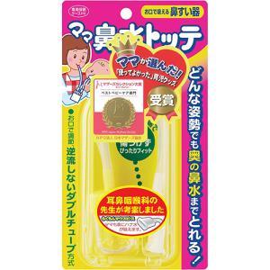アルエット ママ鼻水トッテ(丹平製薬)(4987133014806)|drug-pony