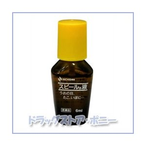 (メール便発送!)スピール液SPE6 6ml(ニチバン)(第2類医薬品)(4987167026967)|drug-pony