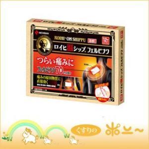 ロイヒ温シップ フェルビナク 12枚×2個(ニチバン)(第2類医薬品)(4987167066925)