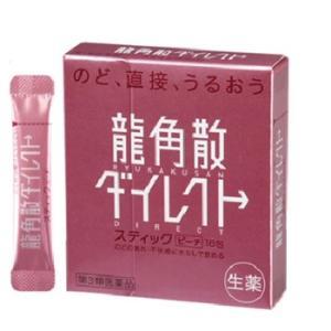 (第3類医薬品)(ネコポス発送!送料無料!)龍...の関連商品8