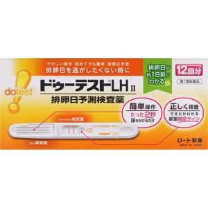 (第1類医薬品)ドゥーテストLHa 排卵日予測検査薬 12回分(ロート製薬)(49872411472...