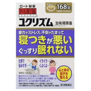 (第2類医薬品)和漢箋 ユクリズム 168錠 (ロート製薬)(4987241149728)|drug-pony
