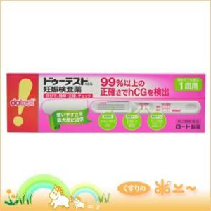 (メール便発送!送料無料!)ドゥーテスト・hCG 1回用(ロート製薬)(第2類医薬品)(498724...