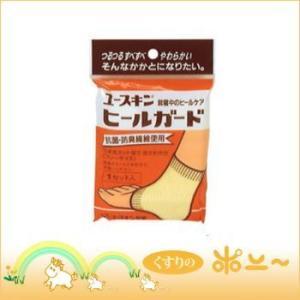 (メール便対応!)ユースキン ヒールガード(ユースキン製薬)(4987353720020)|drug-pony