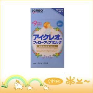 アイクレオ フォローアップミルク スティックタイプ 13.6g×10本入【アイクレオ】【4987386091517】