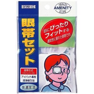カワモト 眼帯セット カイテキF64 (川本産業)(4987601012921)(メール便対応!)
