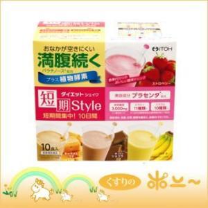 (送料無料!)短期スタイル ダイエットシェイク 25g×10袋×3個(井藤漢方製薬)(4987645492932) drug-pony