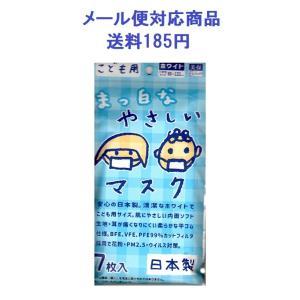 まっ白なやさしいマスク こども用 7枚入り ホワイト 小学生サイズ メール便対応商品 送料185円 drug-yanagawa