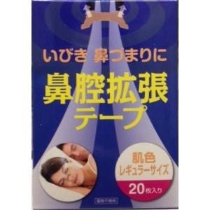 鼻腔拡張テープ 肌色 レギュラーサイズ 20枚入り|drug-yanagawa