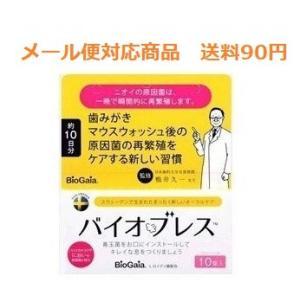 バイオブレス 10錠 メール便対応商品 送料90円 代引き不可 drug-yanagawa