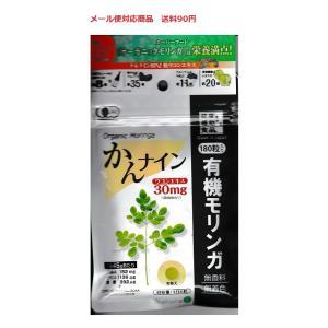 かんナイン 180粒 有機モリンガ メール便対応商品 送料90円 代引き不可|drug-yanagawa