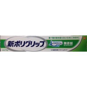 新ポリグリップ 無添加 75g|drug-yanagawa
