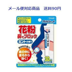 アレルシャット 花粉 鼻でブロック ミント チューブ入 30日分 メール便対応商品 送料90円 代引き不可|drug-yanagawa