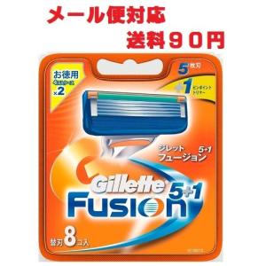 ジレット フュージョン5+1 替刃8個入り メール便対応商品 送料90円 代引き不可|drug-yanagawa