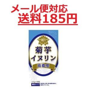 菊芋イヌリン 高濃度 2.5g X 10包 顆粒タイプ サンヘルス キクイモ メール便対応 送料185円|drug-yanagawa