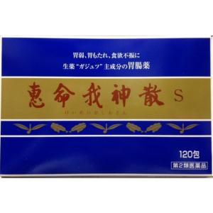 <恵命堂> 恵命我神散S 3g×120包 【第2類医薬品】