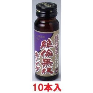 絶倫無双キング 10本入り 芳香園製薬|drug-yanagawa
