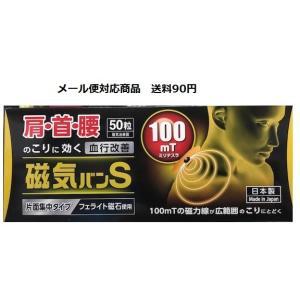 磁気バンS 50粒 阿蘇製薬 メール便対応商品 送料90円 代引き不可|drug-yanagawa
