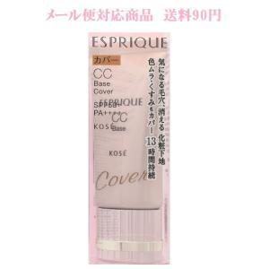 コーセー エスプリーク CC ベース カバー 30g メール便対応商品 送料90円|drug-yanagawa