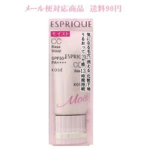コーセー エスプリーク CC ベース モイスト 30g メール便対応商品 送料90円|drug-yanagawa