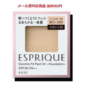 エスプリーク シンクロフィット パクト UV BO-300 ベージュオークル 9.3g  メール便対応商品 送料90円|drug-yanagawa
