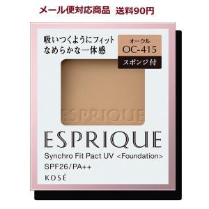 エスプリーク シンクロフィット パクト UV OC-415 オークル 9.3g メール便対応商品 送料90円|drug-yanagawa