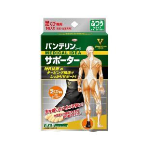 バンテリンコーワサポーター足くび専用 ふつう ブラック|drug-yanagawa