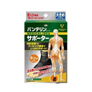 バンテリンコーワサポーター足くび専用 大きめ ブラック|drug-yanagawa
